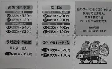 20120917ehime_04.jpg