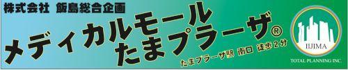 2018iijimakikaku_logo.jpg