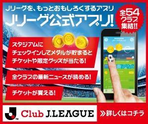 club_jleague_banner_20180501.jpg