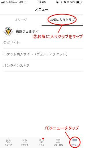 club_jleague_app_favorite_s.jpg