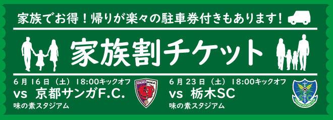 kazokuwari-banner.jpg