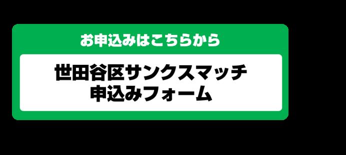 20180609setagayaku (2).png