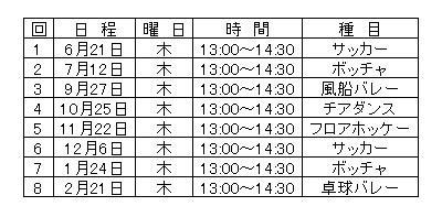 inagi-timetable.jpg