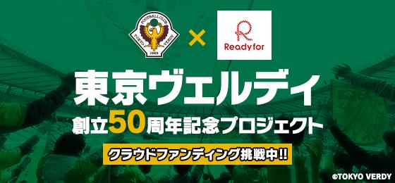 『東京ヴェルディ50周年記念誌』製作 プロサッカークラブ史上最大規模のクラウドファンディングに挑戦!