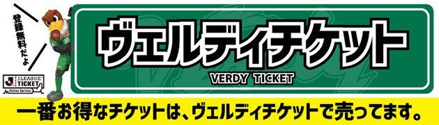 ヴェルディチケット VERDY TICKET 一番お得なチケットは、ヴェルディチケットで売ってます。