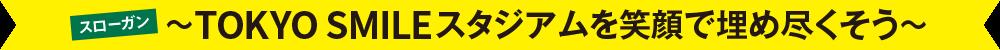 スローガン~TOKYO SMILEスタジアムを笑顔で埋め尽くそう~:画像