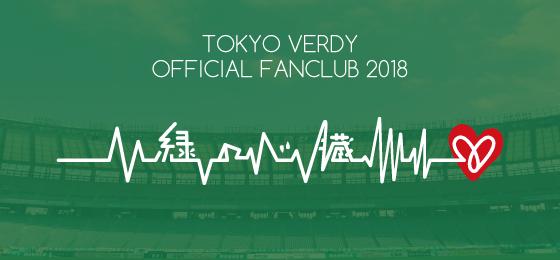 公式ファンクラブ『緑の心臓』