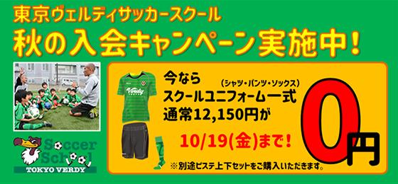 東京ヴェルディサッカースクール秋の入会キャンペーン