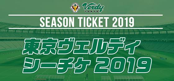 2019シーズン東京ヴェルディシーズンチケット