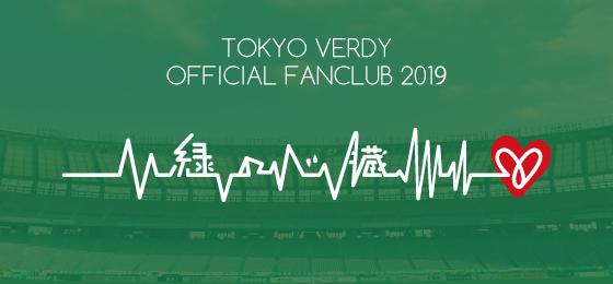 2019東京ヴェルディ公式ファンクラブ『緑の心臓』