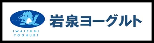 岩泉乳業株式会社